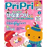PriPri 2020年2月号 [雑誌]