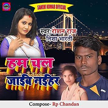 HUM CHAL JAIB NAIHAR (Bhojpuri song)