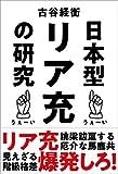 日本型リア充の研究