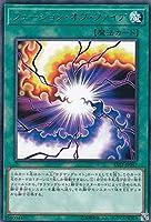 遊戯王 SAST-JP057 フュージョン・オブ・ファイア (日本語版 レア) SAVAGE STRIKE サベージ・ストライク