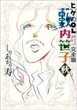 ヒゲのOL藪内笹子 完全版 秋 (ビームコミックス文庫)