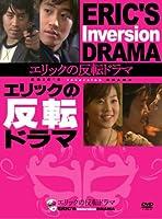 エリックの反転ドラマ DVD-BOX