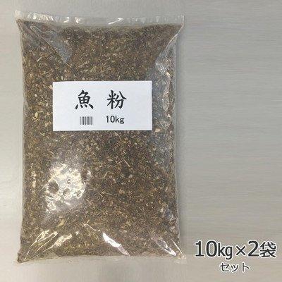 大協肥糧 魚粉 10kg×2袋セット天然有機質の魚粉肥料です