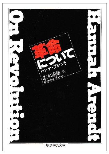 革命について (ちくま学芸文庫)