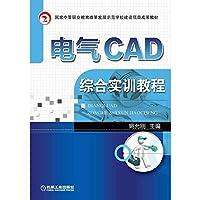 电气CAD综合实训教程(国家中等职业教育改革发展示范学校建设项目成果教材)