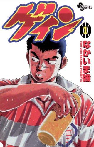 ゲイン(1) (少年サンデーコミックス)