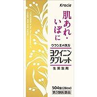 【第3類医薬品】クラシエヨクイニンタブレット 504錠 ×4