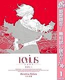 Levius 新装版【期間限定無料】 上 (ヤングジャンプコミックスDIGITAL)
