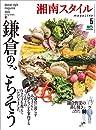 湘南スタイルmagazine 2020年5月号 第81号(鎌倉のごちそう)[雑誌]