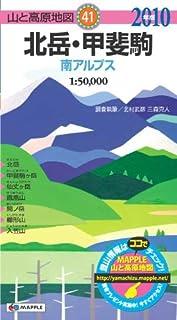 北岳・甲斐駒 2010年版 (山と高原地図 41)
