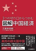 表紙: 3つの切り口からつかむ図解中国経済 | 三尾幸吉郎