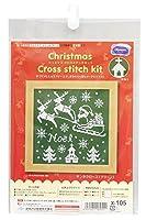 オリムパス製絲 クリスマス クロスステッチししゅうキット サンタクロース X-105・グリーン