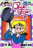スーパー主婦 月美さん (2) (バンブーコミックス 4コマセレクション)