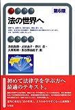 法の世界へ 第6版 (有斐閣アルマ)