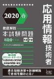 2020春 徹底解説 応用情報技術者 本試験問題 (本試験問題シリーズ)