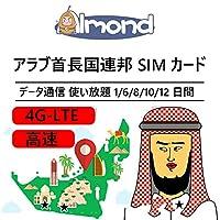 アーモンドSim6日間UAE アラブ首長国連邦 プリペイドSIMカード インターネット4G-LTE6/8/10/12日間 高速データ使い放題通信SIM 6 day