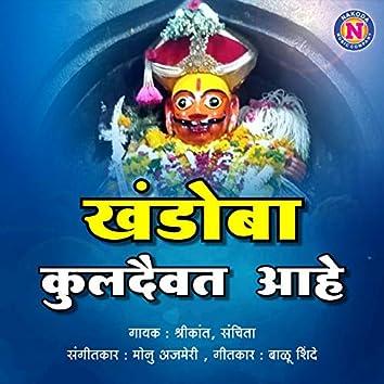 Khandoba Kul Daivat Aahe