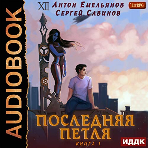 The Last Loop. Book 1 (Russian Edition) audiobook cover art