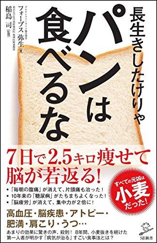 長生きしたけりゃパンは食べるな (SB新書)