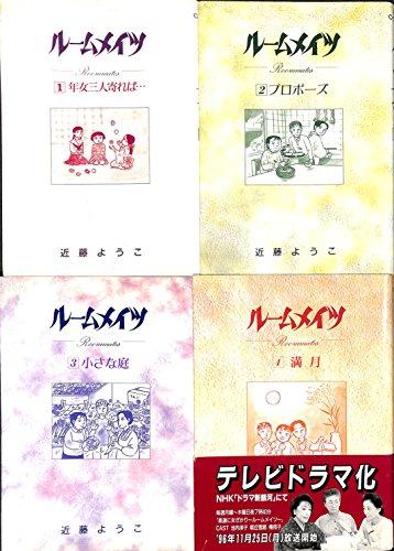 ルームメイツ コミック 全4巻完結セット (ビッグコミックス)