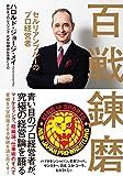 百戦錬磨 :セルリアンブルーのプロ経営者 - ハロルド・ジョージ・メイ