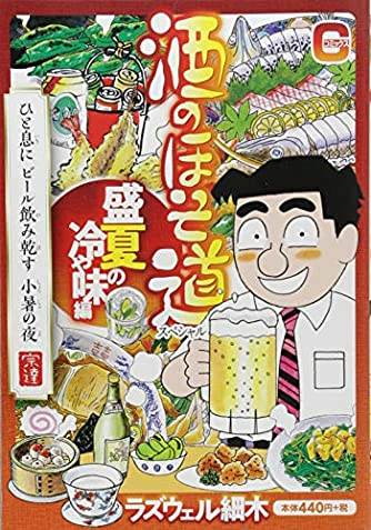 酒のほそ道スペシャル 盛夏の冷や味編―酒と肴の歳時記 (Gコミックス)