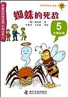 有趣的科学法庭:生物法庭5—蜘蛛的死敌