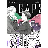 GAPS off limits 【電子限定おまけマンガ付】 (HertZ&CRAFT)