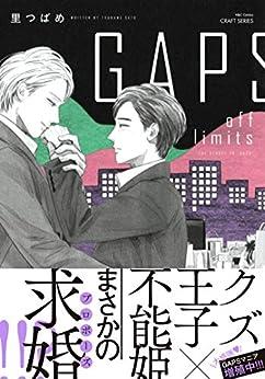 [里つばめ]のGAPS off limits 【電子限定おまけマンガ付】 (HertZ&CRAFT)