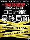 週刊東洋経済 2021年3/13号