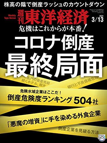 週刊東洋経済 2021年3/13号 [雑誌]
