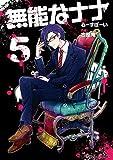 無能なナナ コミック 1-5巻セット