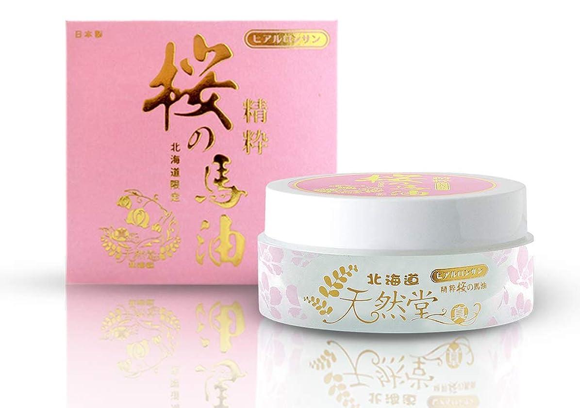 鎮痛剤冷酷なロバ精粋桜の馬油クリーム 80g / 北海道天然堂