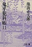 決定版 鬼平犯科帳 (11) (文春文庫)