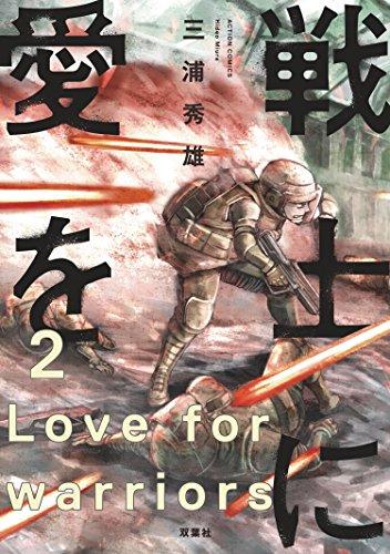 戦士に愛を : 2 (アクションコミックス)
