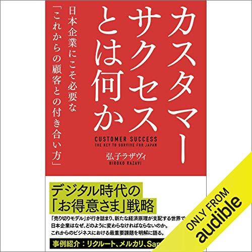 『カスタマーサクセスとは何か――日本企業にこそ必要な「これからの顧客との付き合い方」』のカバーアート