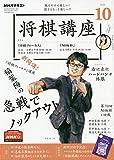 NHK将棋講座 2020年 10 月号 [雑誌]
