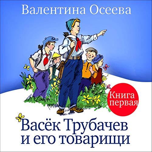 Книга первая cover art
