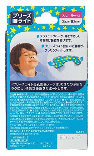 ブリーズライトキッズ3色入りスモール鼻孔拡張テープ快眠・いびき軽減10枚入り