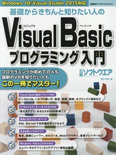 基礎からきちんと知りたい人のVisual Basicプログラミング入門 (日経BPパソコンベストムック)の詳細を見る