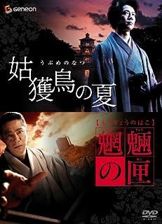 京極堂ツイン・パック「姑獲鳥の夏」「魍魎の匣」 [DVD]