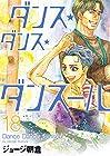 ダンス・ダンス・ダンスール 第18巻