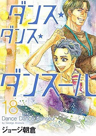 ダンス・ダンス・ダンスール (18) (ビッグコミックス)