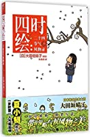 Scenery of the Four Seasons: The 24 Solar Terms (Chinese Edition)