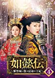 如懿伝~紫禁城に散る宿命の王妃~ DVD-SET4[DVD]