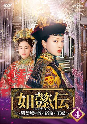如懿伝(にょいでん)~紫禁城に散る宿命の王妃~ DVD-SET4