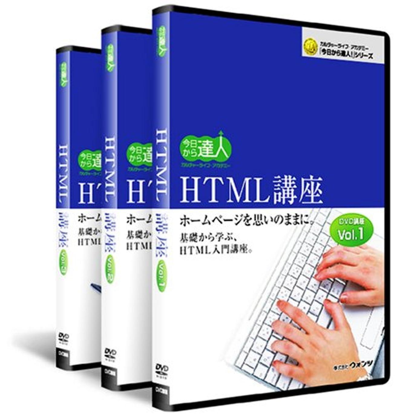 ありふれた分割周術期HTML講座基本編DVD講座3巻(Vol.1.2.3)セット
