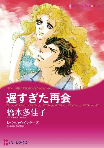 遅すぎた再会 (ハーレクインコミックス)