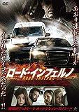 ロード・インフェルノ [DVD] image