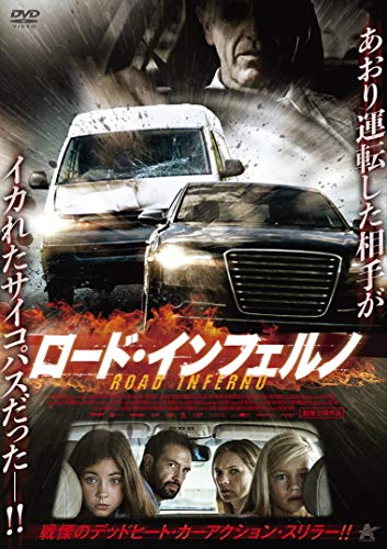 ロード・インフェルノ [DVD]